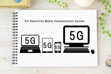 5G(第5世代移動通信システム)は何が変わる?
