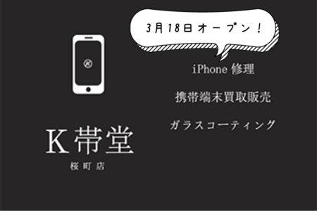 iPhone修理「K帯堂」オープン!!